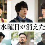 【元乃木坂46】映画「水曜日が消えた」追加キャストに深川麻衣!