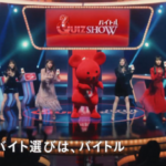 【乃木坂46】バイトルテレビCM「バイチュー」篇・「バイトは選ぶ」篇!