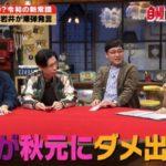 【乃木坂46】「ひねくれ3様」、真夏さんがまいやん卒業について語る(*´∀`*)