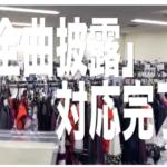 【乃木坂46】バスラ全曲披露の模様…!