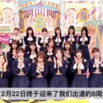 【乃木坂46】乃木坂ちゃん8周年動画(*´∀`*)
