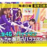 【乃木坂46】乃木坂工事中PR動画が新しくなったぞ!!!