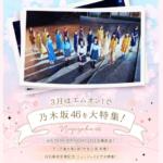 【乃木坂46】「M-ON」視聴者プレゼント(・∀・)イイネ!!