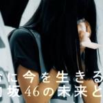 【衝撃】日向坂のドキュメンタリー映画キタ━━━(゚∀゚)━━━!!あ、あれ、欅坂さんwwwwwww