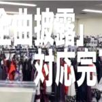 【超速報】8thバスラ、全曲披露が確定キタ━━━(゚∀゚)━━━!!