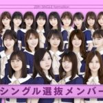 【文句】今回の25th選抜で文句を言う奴は乃木坂のファンじゃ無い!!!