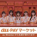 【朗報】乃木坂46、au PAYのイメージキャラクターに!