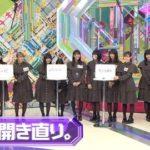 【衝撃】CD TVライブ乃木坂5曲日向坂1曲、欅坂出場なしwwwwwww