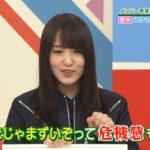 【無能】菅井友香さんより性格のいいアイドルが思い浮かばない件wwwwwww
