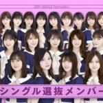 【序列】乃木坂メンバーの最新人気序列がこちらwwwwwww