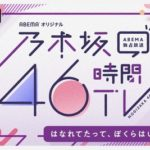 【無理】スタッフ「乃木坂46時間TV決定」欅オタ「欅は?欅もやってください!合同でやってください」