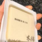 【乃木坂46】飛鳥ちゃんのお豆腐、特定www