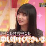 【衝撃】与田祐希「上京して3年以上、紙コップ、紙皿、割り箸、プラスチックスプーンで生活 』