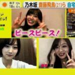 【乃木坂46】「はやドキ!」で映像研LINE LIVEの件(*´∀`*)