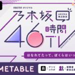【乃木坂46】6月24日アベマの時間「乃木坂46時間TV」、これ絶対1時間じゃ足りないだろw