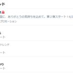 【衝撃】「#乃木坂愛してる」日本のトレンド1位キタ━━━━(゚∀゚)━━━━!!