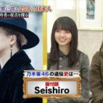 【乃木坂46】Seishiro姐さんのお母さん、強いwww