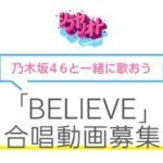 【乃木坂46】「シブヤノオトSPECIAL -みんなでエール-」に出演!ファンの動画を募集中!