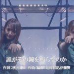 【終戦】欅坂ラストシングル、2週目で早くもroute246に累計抜かれる・・・