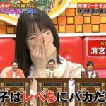 【衝撃】清宮レイ「あの子はレベちにバカだから」←コレwwwwwww