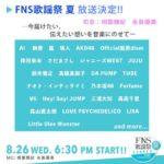 【乃木坂46】8月26日「2020FNS歌謡祭 夏」、乃木坂ちゃん出演決定!