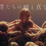 【浅い】欅の映画見たら乃木坂って「浅い」な←コレwwwwwww