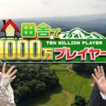 【乃木坂46】9月15日「田舎で1000万プレイヤー」にかずみん!