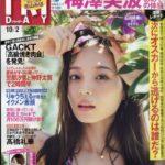 【乃木坂46】FRIDAY表紙の梅ちゃんが艶っぽい…!