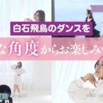 【乃木坂46】白石飛鳥のダンスを、 いろんな角度からお楽しみください