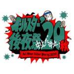【乃木坂46】オールスター後夜祭、今回も中止らしい…(´・ω・`)