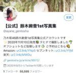 【乃木坂46】鈴木絢音、55555人フォローの瞬間!