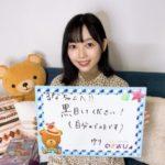 【乃木坂46】明日18日「のぎおび⊿」、林瑠奈への北川悠理からの宿題が…w