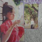 【超朗報】鈴木絢音1st写真集キタ━━━━(゚∀゚)━━━━!!