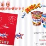 【乃木坂46】カップスター、1ケース買うとクリアファイル1枚もらえる…!