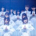 【選抜】櫻坂の尾関、武元、大園玲が選抜で、原田葵と井上がアンダー ←これ