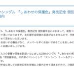 【乃木坂46】「オンライン ミート&グリート」レポ!やはり1枚5秒らしい…