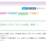 【乃木坂46】26thシングルが決まったわけだが…また誰か卒業とか有り得る?