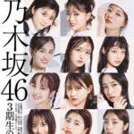 【乃木坂46】「BRODY」表紙の3期生が美しい…!