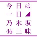 【朗報】乃木坂さん、8時間半の生放送キタ━━━━(゚∀゚)━━━━!!