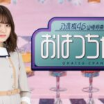 【乃木坂46】1月23日の「おはつちゃん」は、レイちゃんのCA体験!