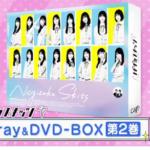 【乃木坂46】「ノギザカスキッツ」Blu-ray&DVD-BO 第2巻発売決定!