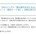 【悲報】北野日奈子さん、体調不良でミーグリ欠席・・・