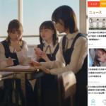 【ワロタ】スマニューのCM、日向坂から乃木坂へ変更wwwwwww