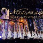 【乃木坂46】「9th YEAR BIRTHDAY LIVE」、二日間合計の視聴チケット販売数24万1,585枚、推定視聴者数は72万人!
