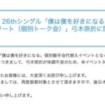 【悲報】弓木奈於さん、本日のミーグリ全欠席・・・