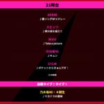 【乃木坂46】本日の「CDTVライブライブ」、乃木坂ちゃんは20時台と21時台!