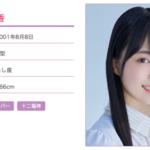 【乃木坂46】4月16日「ヒルナンデス!」にかっきー!