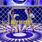 【乃木坂46】「からあげ姉妹がバースデーライブにやってきた」(・∀・)イイネ!!