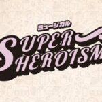 【乃木坂46】中村麗乃、ミュージカル「SUPERHEROISM」再演!