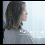 【元乃木坂46】白石麻衣、SENKAスペシャルWEBムービー公開!
